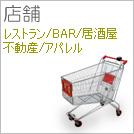 WEB作成 店舗