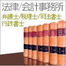 WEBデザイン 法律会計事務所