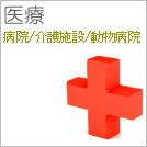 ホームページ作成 医療