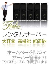 フェイドレスの安心・高機能サーバー!