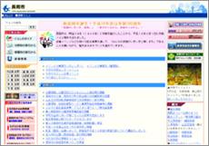 市役所ホームページ(新潟県)
