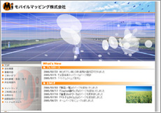 企業ホームページ(東京都)