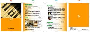 音楽企画会社案内パンフレット(サイズA4縦/4ページ)
